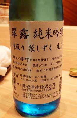 Suetomisuppon07117