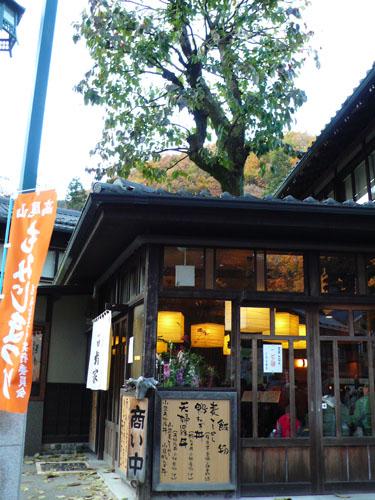Takaosan081121