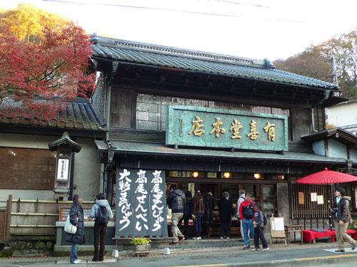Takaosan081124