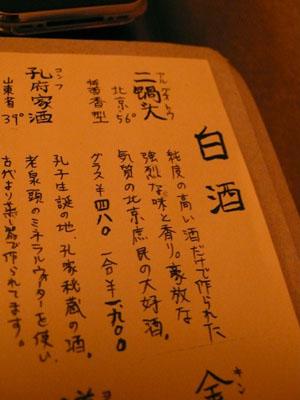 Kuronekoya100316