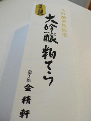 Gyusujisunucooking02