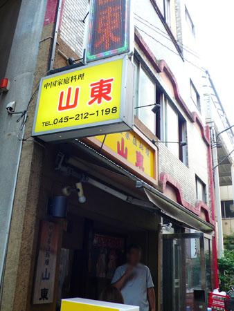 Kansuirou100820