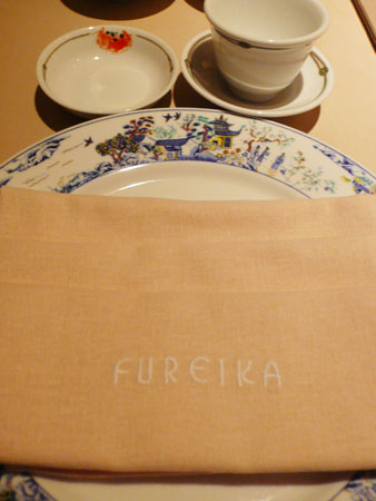 Fureika101101
