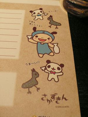 Higashikouennjitensei110110