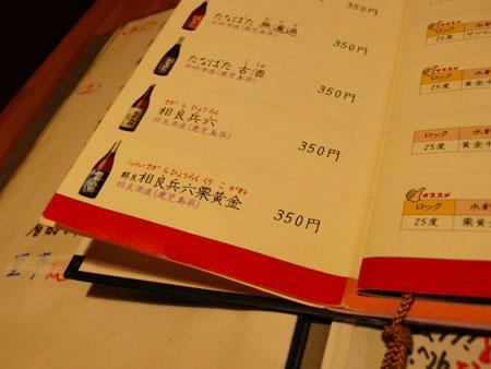 Tateishi110416