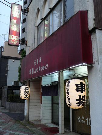 Tateishi2110601
