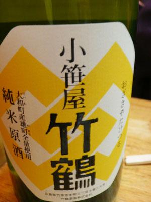 Tateishi110719