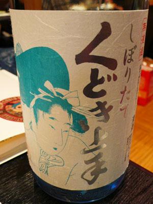Tensei111203