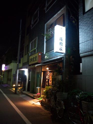 Nasakusa130317