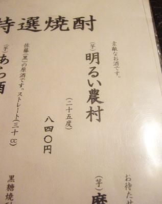 Kumakichi07041910