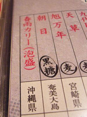 Kumakichi07041911